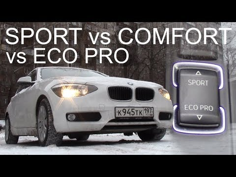 SPORT vs COMFORT vs ECO PRO What is the difference? How does it work? BMW f20 F21 1 series