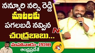 Nannuri Narsi Reddy Satirical Comments On YS Jagan @ TDP Mahanadu Day 2 in Vijayawada    NTV