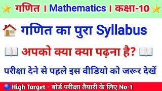 Trigonometry:त्रिकोणमिति | मैट्रिक