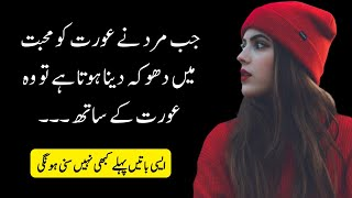 Sad Story | Lesson Able Quotes | Bitter Truth Quotes | Sad Quotes in Urdu | Karwa Such | Love Quotes