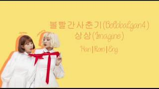 Bolbbalgan4 (볼빨간사춘기) – Imagine (상상) Lyrics [Han|Rom|Eng]