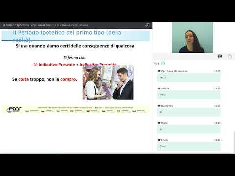 Видео-вебинар по курсам Итальянского языка