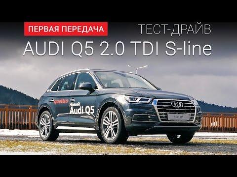 Audi  Q5 Паркетник класса J - тест-драйв 2
