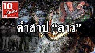 ไขปริศนาคำสาป ลาว ຄໍາສາບຂອງລາວ หินฟู งูใหญ่ ช้างเผือก