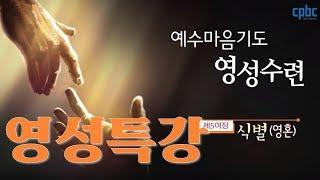 5강 예수마음기도 영성수련 제5여정 식별(영혼)_권민자 수녀