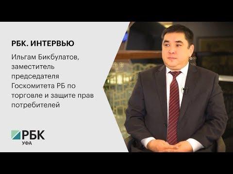 Интервью заместителя председателя Госкомитета РБ по торговле Ильгама Бикбулатова телеканалу РБК