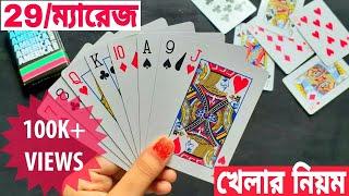 ২৯ কার্ড কিভাবে খেলে - বিস্তারিত নিয়ম | How to Play 29 Card in Bangla | Protidin Protiniyoto