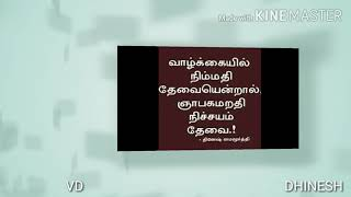 Best motivational quotes  whatsapp status video in tamil.