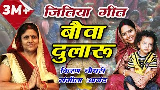 जितिया गीत - बौआ दुलारु | Maithili Jitiya Geet | Kiran Choudhary | Sangita Anand - Download this Video in MP3, M4A, WEBM, MP4, 3GP