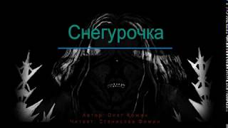 СНЕГУРОЧКА - аудиокнига по рассказу Олега Кожина - HZ