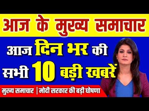 Today Breaking News ! आज 2 नवंबर 2019 के मुख्य समाचार, PM Modi news, GST, sbi, petrol, gas, Jio