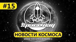 НОВОСТИ КОСМОСА #15 | THE SPACEWAY