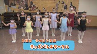 彦根でバレエをするなら!「キッズバレエサークル」彦根市 中地区公民館