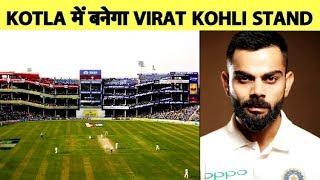 Virat Kohli to have a stand named after him at Feroz Shah Kotla stadium in Delhi