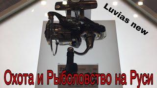 Рыбалка когда выставка москва 2020 февраль