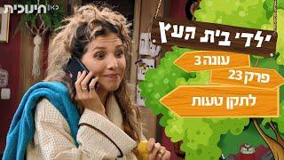 ילדי בית העץ עונה 3 | פרק 23 - לתקן טעות | שידורי בכורה ביוטיוב 🔥