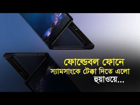 ফোল্ডেবল ফোনে স্যামসাংকে টেক্কা দিতে এলো হুয়াওয়ে | Bangla Business News | Business Report | 2019