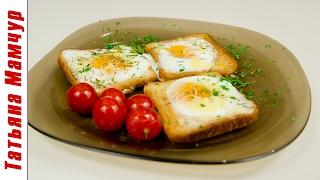 3-и Рецепта Приготовления Яиц за Три минуты / Вкусная Яичница! / Идеальный завтрак!
