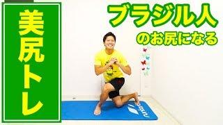 【10分】ブラジル人のお尻トレ!プリケツヒップアップメニュー! | Kholo.pk