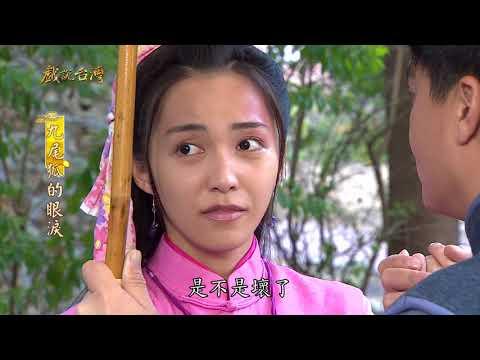 【戲說台灣】九尾狐的眼淚04 - YouTube