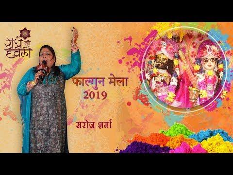 राधे कृष्णा राधे कृष्णा कृष्णा कृष्णा राधे राधे | Radhe Shyam falgun mela 2019 || by Saroj Sharma