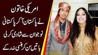 Amreeki khatoon ne Pakistan aa kar nojwan se shadi kar li, baatei sunn kar hansi na rukay