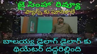 Jai Simha review!Jai Simha first review!Balakrishna Jai Simha review!Jai Simha public talk!NBK 102