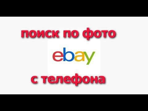 КАК СДЕЛАТЬ ПОИСК ПО ФОТО С ТЕЛЕФОНА НА eBay !!!