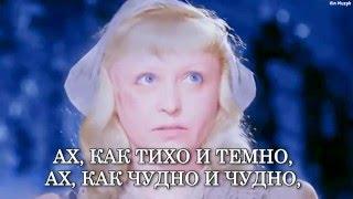 В гостях у сказки (Советская песня с текстом) / V gostyah u skazki (Soviet song with lyrics)