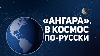 Ангара. В космос по-русски (Angara. In space in Russian)