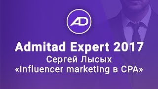 Influencer marketing  в CPA