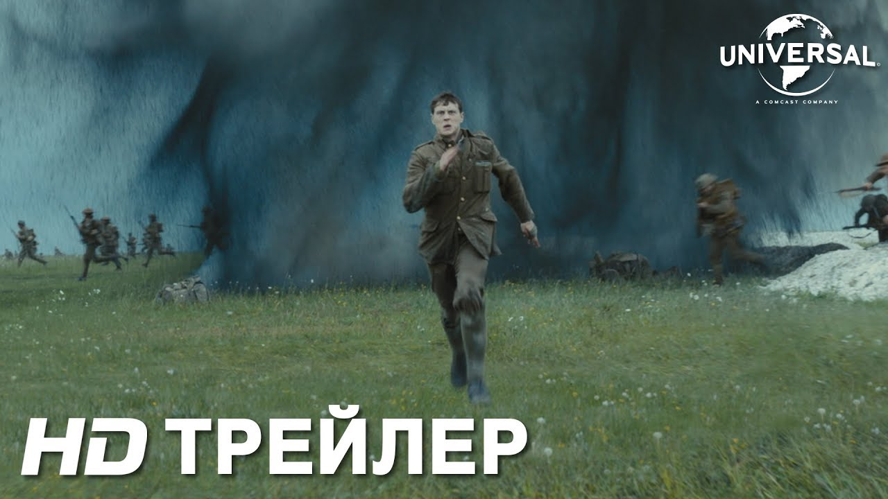1917 (на английском языке с русскими субтитрами) (Оригинальная версия с субтитрами)