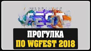 Прогулка по WG Fest 2018