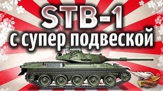 STB-1 - Дали гидроподвеску - Стал ли он имбой? - Гайд