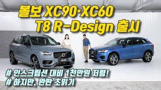 [글로벌오토뉴스] 이미 완판 초읽기! 볼보 XC90/XC60 T8 R 디자인 살펴봤습니다 (기존 모델과 차이점은?)