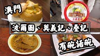 【有碗話碗】波爾圖葡國菜、莫義記貓山王雪糕、疊記咖喱 | 澳門必吃美食