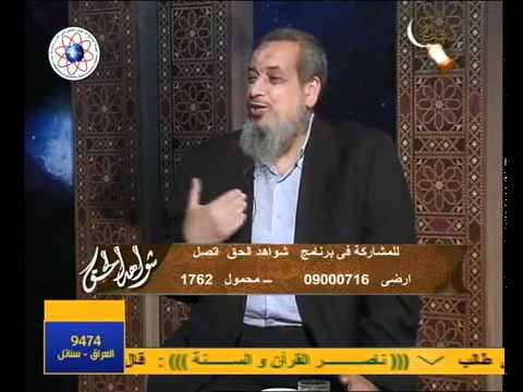 شواهد الحق في قصة الخلق في القرآن (4/6)ا