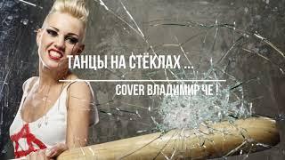 Максим Фадеев - Танцы на стёклах - Cover Владимир Че ! фото