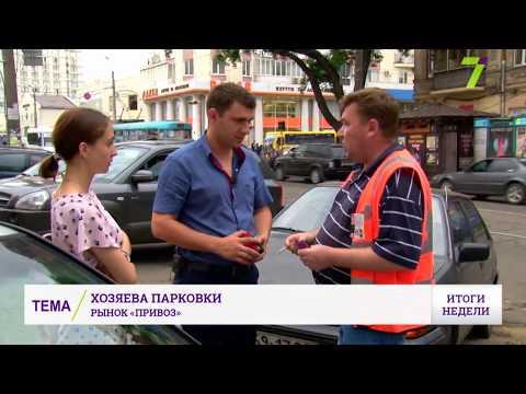 На одесском рынке «Привоз» взимают плату за парковку с ветеранов АТО