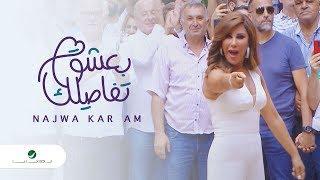 تحميل و مشاهدة Najwa Karam ... Baasha Tafasilak - Video Clip | نجوى كرم ... بعشق تفاصيلك - فيديو كليب MP3