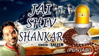 Jai Shiv Shankar Punjabi Shiv Bhajans By Saleem