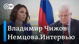 Постпред Чижов: Российская общественность не так уж сильно стремится к безвизовому режиму с ЕС