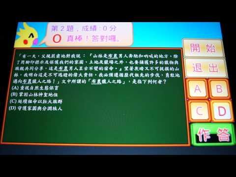 Video of 國中基測國文科101
