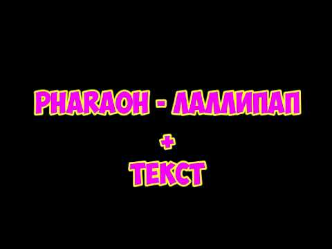 PHARAOH   ЛАЛЛИПАП+ТЕКСТ