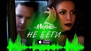 МОХИТО - Не беги от меня (Официальное аудио)