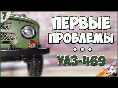 #7 | Собираем УАЗ-469 1:8 | DEAGOSTINI | ЖУРНАЛЫ №21/№22/№23/№24