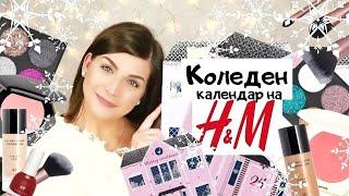 Отварям Коледния Календар на H&M