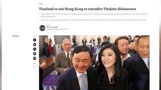 สื่อฮ่องกงรายงาน ไทยขอตัว 'ทักษิณ' เป็นผู้ร้ายข้ามแดน ช่วงไปร่วมงานแต่ง 'อุ๊งอิ๊ง'