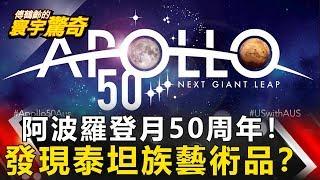 【傅鶴齡寰宇驚奇】阿波羅登月50周年! 發現泰坦巨人遺跡?