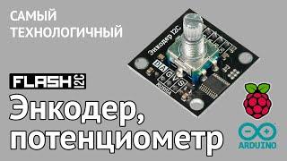 Энкодер, потенциометр, i2c - flash